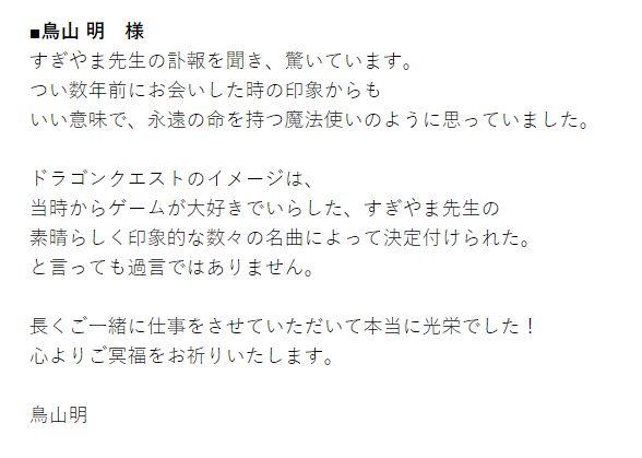 Message de Toriyama suite au décès de Kōichi Sugiyama