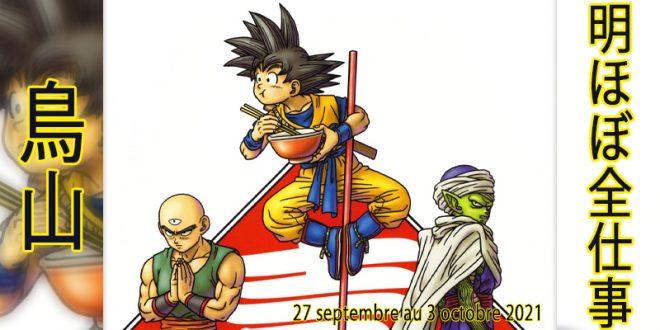 Presque toutes les œuvres d'Akira Toriyama – Semaine du 27 septembre au 3 octobre 2021