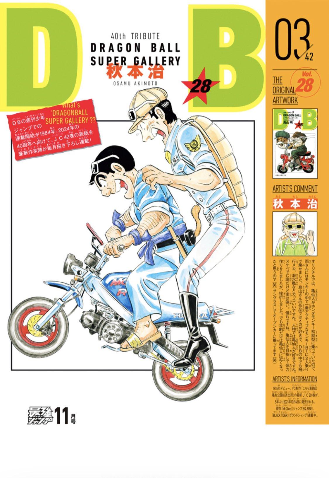 dragon ball osamu akimoto