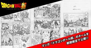 Dragon Ball Super Chapitre 77 : Premier aperçu publié sur le site officiel de Dragon Ball